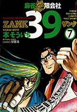 麻雀無限会社ZANK 第7巻