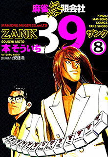 麻雀無限会社ZANK 第8巻