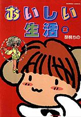 おいしい生活 第2巻