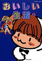 おいしい生活 第3巻