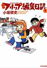 月刊フリップ編集日誌 第1巻