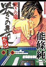 哭きの竜 外伝 第1巻