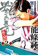 哭きの竜 外伝 第2巻
