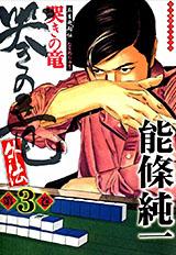 哭きの竜 外伝 第3巻