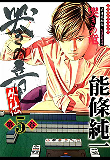 哭きの竜 外伝 第5巻