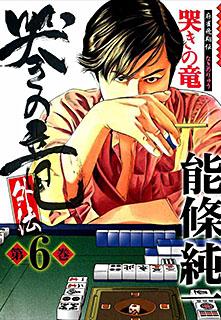 哭きの竜 外伝 第6巻