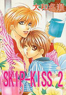 SKIP-KISS 第2巻