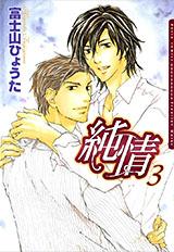 純情 第3巻