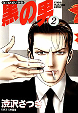 黒の男 第2巻