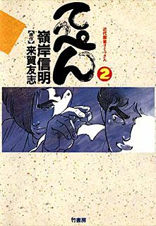 てっぺん 第2巻
