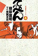 てっぺん 第4巻