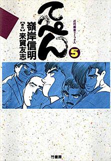 てっぺん 第5巻