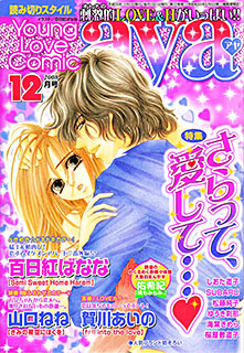 Young Love Comic aya 2008年12月号