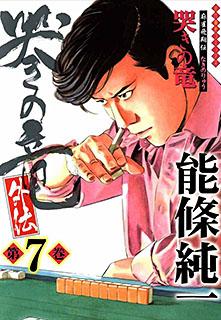 哭きの竜 外伝 第7巻