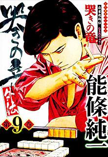 哭きの竜 外伝 第9巻