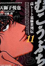 むこうぶち 高レート裏麻雀列伝 第11巻