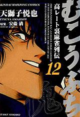 むこうぶち 高レート裏麻雀列伝 第12巻