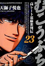 むこうぶち 高レート裏麻雀列伝 第23巻