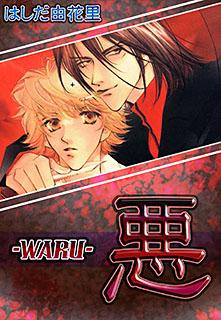 悪〜WARU〜