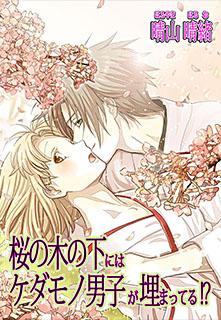桜の木の下にはケダモノ男子が埋まってる!?