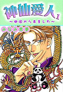 神仙愛人 第1巻 〜中国から来ました〜