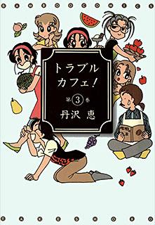 トラブルカフェ! 第3巻