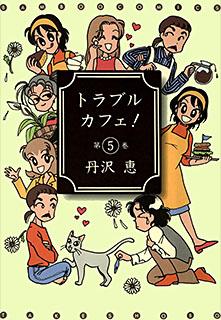 トラブルカフェ! 第5巻