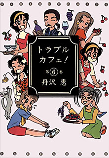 トラブルカフェ! 第6巻