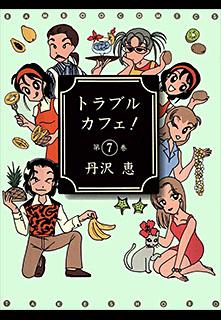 トラブルカフェ! 第7巻