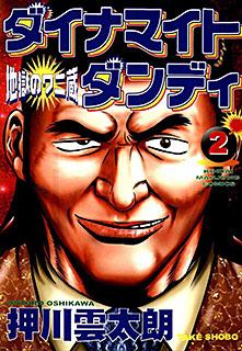 ダイナマイトダンディ〜地獄のワニ蔵〜 第2巻