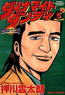 ダイナマイトダンディ〜地獄のワニ蔵〜 第5巻