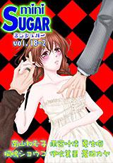 miniSUGAR vol.18-2
