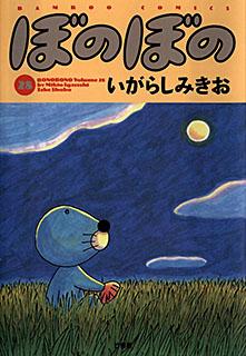 ぼのぼの 第28巻
