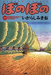 ぼのぼの 第29巻