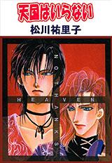 天国はいらない SONA−Gシリーズ1