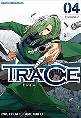 TRACE 第4巻