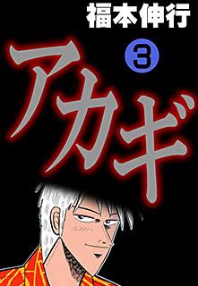 アカギ 第3巻