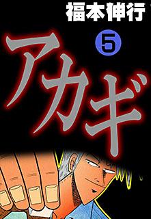 アカギ 第5巻