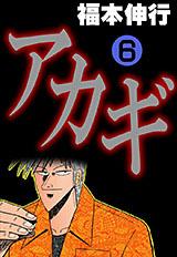 アカギ 第6巻