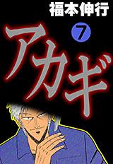アカギ 第7巻
