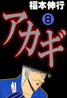 アカギ 第8巻