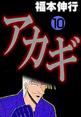 アカギ 第10巻