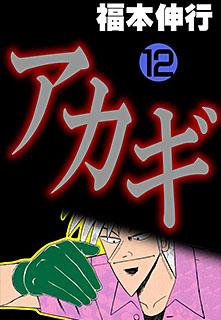 アカギ 第12巻