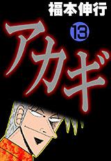 アカギ 第13巻