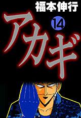 アカギ 第14巻