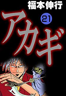 アカギ 第21巻
