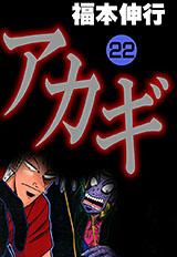 アカギ 第22巻