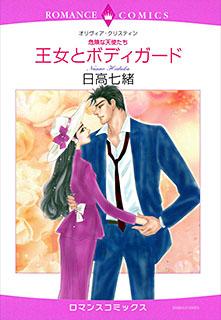 王女とボディガード 〜危険な天使たち〜
