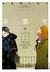 卒業生−冬−