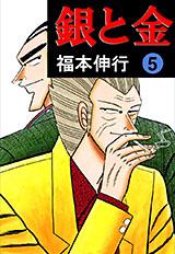 銀と金 第5巻